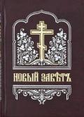 Новый Завет - Новый Завет (на цсл., гражданским шрифтом)