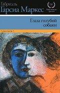 Маркес Габриэль Гарсиа - Глаза голубой собаки (сборник)