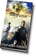 Боброва Екатерина Александровна - Воздушные (СИ)
