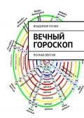 Кучин Владимир Сергеевич - Вечный гороскоп (СИ)