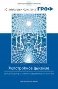 Гроф Станислав - Холотропное дыхание. Новый подход к самоисследованию и терапии