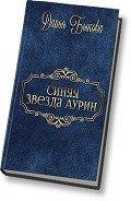 Быкова Дарья - Синяя звезда Аурин (СИ)