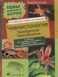 Алексеев Владимир Николаевич - Членистоногие (Ракообразные. Паукообразные)
