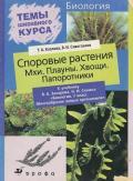 Сивоглазов Владислав Иванович - Споровые растения