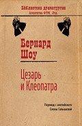 Голышева Елена Михайловна - Цезарь и Клеопатра (др. перевод)