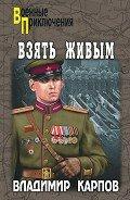 Карпов Владимир Васильевич - Взять живым! (сборник)