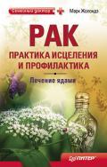 Жолондз Марк Яковлевич - Рак. Практика исцеления и профилактика. Лечение ядами