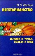 Жолондз Марк Яковлевич - Вегетаринство (Загадки и уроки, польза и вред)