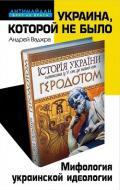 Ваджра Андрей - Украина, которой не было. Мифология украинской идеологии