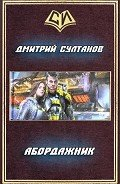 Султанов Дмитрий Игоревич - Абордажник (СИ)