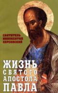 Святитель (Херсонский) Иннокентий - Жизнь Святого Апостола Павла