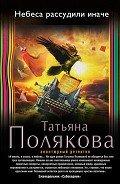 Полякова Татьяна Викторовна - Небеса рассудили иначе