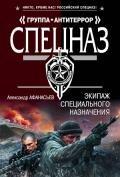 Афанасьев Александр Николаевич - Экипаж специального назначения