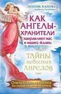 Читать книгу Как Ангелы-Хранители направляют нас в нашей жизни