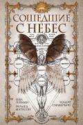 Гейман Нил - Сошедшие с небес (сборник)