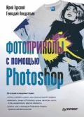 Кондратьев Геннадий - Фотоприколы с помощью Photoshop