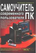 Мельниченко В. В. - Самоучитель современного пользователя ПК