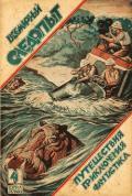 Журнал Всемирный следопыт - Всемирный следопыт 1926 № 04