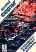 Журнал Всемирный следопыт - Всемирный следопыт 1926 № 05