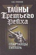 Пленков Олег Юрьевич - Спартанцы Гитлера