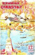 Журнал Всемирный следопыт - Всемирный следопыт 1929 № 12