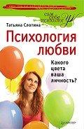 Слотина Татьяна В. - Психология любви. Какого цвета ваша личность?