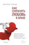 Готтман Джон - Как сохранить любовь в браке