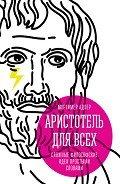 Ивченко Елена - Аристотель для всех. Сложные философские идеи простыми словами
