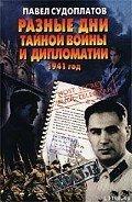Судоплатов Павел Анатольевич - Разные дни тайной войны и дипломатии. 1941 год
