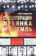 Судоплатов Павел Анатольевич - Спецоперации