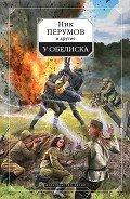Перумов Ник - У обелиска (сборник)