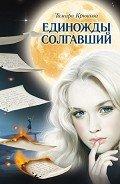 Крюкова Тамара Шамильевна - Единожды солгавший (сборник)