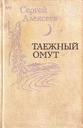 Алексеев Сергей Трофимович - Таежный омут (сборник)