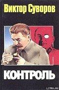Суворов Виктор - Контроль
