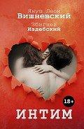 Вишневский Януш Леон - Интим. Разговоры не только о любви