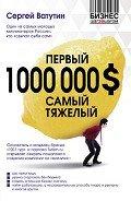 Ватутин Сергей - Первый миллион долларов самый тяжелый