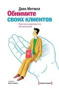 Кириенко Дарья - Обнимите своих клиентов. Практика выдающегося обслуживания
