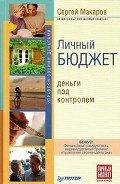 Макаров Сергей Владимирович - Личный бюджет. Деньги под контролем