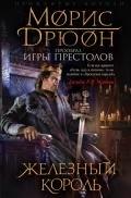 Дрюон Морис - Железный король. Узница Шато-Гайара (сборник)