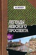 Веллер Михаил Иосифович - Рыжик