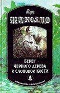 Жаколио Луи - Берег черного дерева и слоновой кости (сборник)