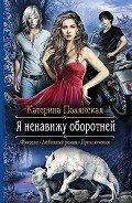 Полянская (Фиалкина) Катерина - Я ненавижу оборотней