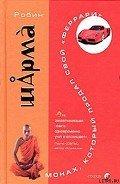 Шарма Робин С. - Монах, который продал свой «феррари»