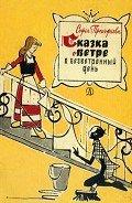 Прокофьева Софья Леонидовна - Сказка о ветре в безветренный день