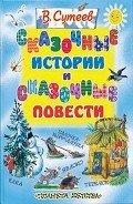 Сутеев Владимир Григорьевич - Сказочные истории и сказочные повести