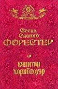 Форестер Сесил Скотт - Капитан Хорнблауэр