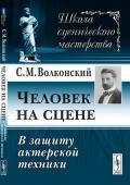 Волконский Сергей - Человек на сцене