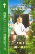Архимандрит (Крестьянкин) Иоанн - Ангел молитвы