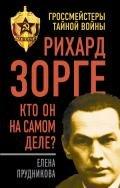 Прудникова Елена Анатольевна - Рихард Зорге. Кто он на самом деле?