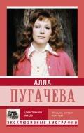 Мишаненкова Екатерина Александровна - Алла Пугачева. Единственная звезда